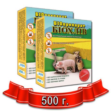 Biohlev_500